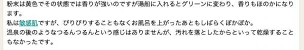 ベルス___美人の泉の口コミ(by_*マカロン大好き*さん)_-@cosme(アットコスメ)-