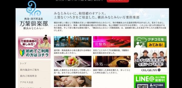 [公式]横浜みなとみらい_万葉倶楽部___横浜MM21の日帰り温泉郷。お食事や岩盤浴、ご宿泊も。24時間営業・年中無休です。