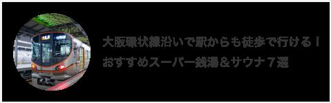 大阪環状線近くのスーパー銭湯