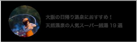 大阪の日帰り温泉とスーパー銭湯