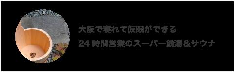 大阪の24時間営業スーパー銭湯