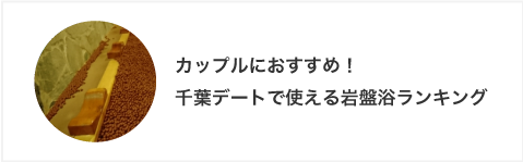 千葉デートで人気の岩盤浴ランキング