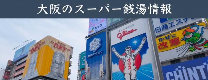 大阪のスーパー銭湯情報