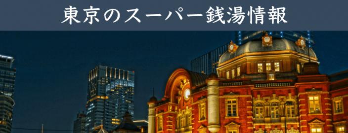 東京のスーパー銭湯情報
