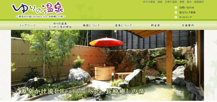 長崎スーパ銭湯・ゆりの温泉