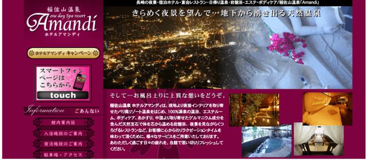 長崎スーパー銭湯・稲佐山温泉ホテルアマンディ