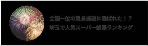 埼玉スーパー銭湯ランキング